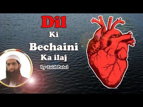 Dil Ki Bechaini Ka ilaj - Dil Ki Ghabrahat Ka ilaj By Zaid Patel