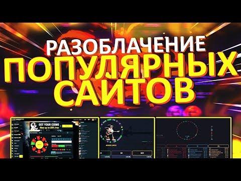 РАЗОБЛАЧЕНИЕ САЙТОВ В CS:GO   CSGO500, MYCSGO.NET, FORCEDROP