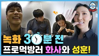 (Eng Sub) [녹화 30분 전] 프로먹방러 화사와 성훈! MBC 구내식당을 뒤집어 먹어버리셨다!