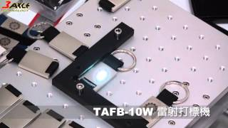TAFB-TLS 雷射金屬打標雕刻機-key chain. Laser metal marking & engraving machine