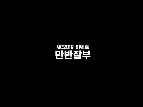[MC 2019] 이벤트영상_1차 '인스타,카카오 팔로우 이벤트'