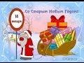 13 января россияне празднуют Старый Новый год