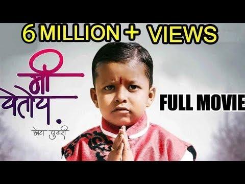 मी येतोय...छोटा पुढारी (Me Yetoy..Chhota Pudhari) | Full Marathi Movie | Ghanshyam Darode