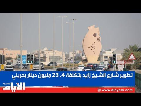 تطوير شارع الشيخ زايد بتكلفة 4. 23 مليون دينار بحريني  - نشر قبل 2 ساعة