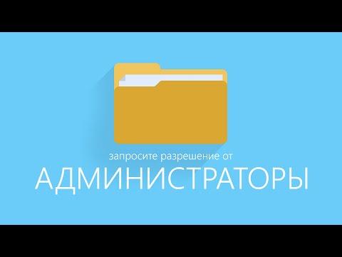 Как запросить разрешение у администратора на удаление файла
