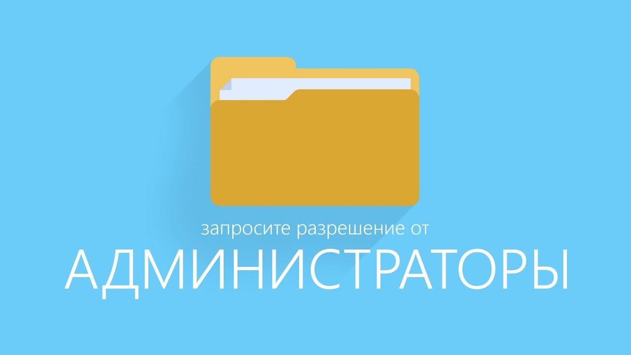 Запросите разрешение от Администраторы при удалении папки