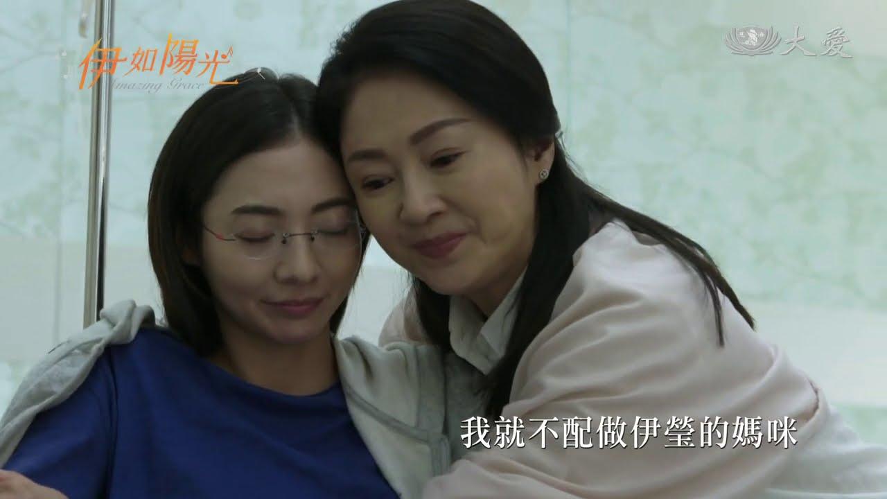 [伊如陽光] 片花 - 媽媽的堅強