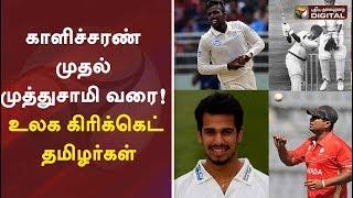காளிச்சரண் முதல் முத்துசாமி வரை: உலக கிரிக்கெட் தமிழர்கள்   Cricket #PTDigital