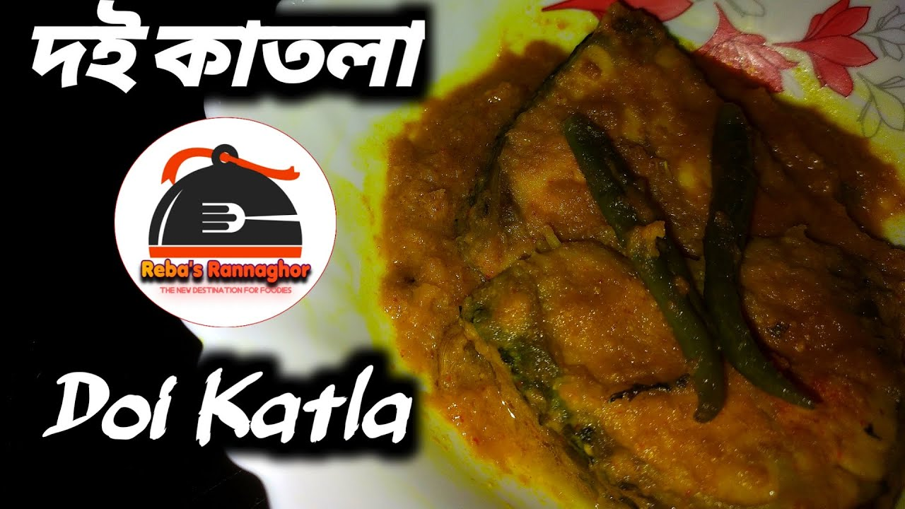 Doi Katla।। নামমাত্র উপকরনে ঝটপট কম ঝামেলায় বানিয়ে খাওয়ান || দই কাতলা।। Reba's Rannaghor