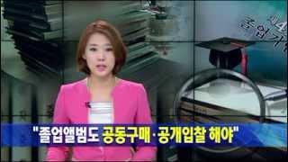 [대구MBC뉴스] 졸업앨범가격 천차만별