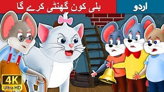 barbie story in urdu