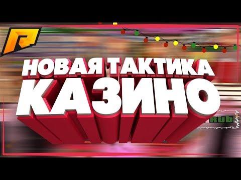 RADMIR RP +10KK БАГ КАЗИНО | ЧИТ НА КАЗИНО RRP?!?!?!