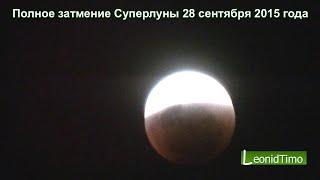 Повне затемнення Місяця 28 вересня 2015 року. Аргентина
