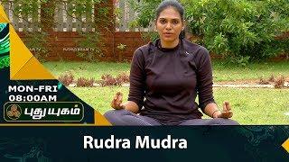 Rudra Mudra   யோகா For Health   04/08/2017   Puthuyugam TV