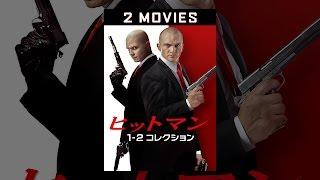 ヒットマン 1-2 コレクション(吹替版) thumbnail