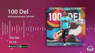 Mohammadreza Oshrieh - 100 Del ( محمدرضا عشریه - صد دل )