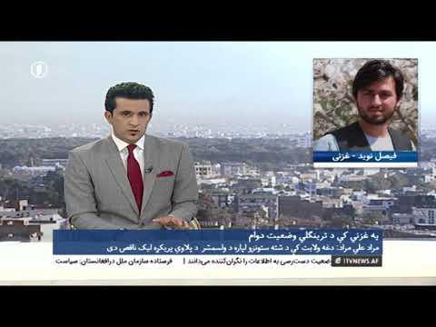 Afghanistan Pashto News 10.03.2018 د افغانستان خبرونه
