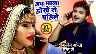 Kallu के सच्चे प्यार की दर्दभरा VIDEO SONG - Jay Mala Hokhe Se Pahile - Bhojpuri Sad Song 2018