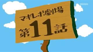 TVアニメ「マギアレコード 魔法少女まどか☆マギカ外伝」予告CM『マギレポ劇場』第11話 魔法少女まどか☆マギカ 検索動画 3