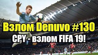 Взлом Denuvo #130 (30.11.18) CPY - взлом FIFA 19!
