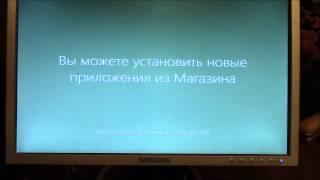Установка Windows 8.1 с загрузочной флешки на ПК