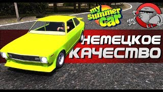 My Summer Car - НЕМЕЦКОЕ КАЧЕСТВО