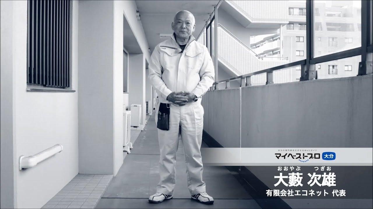 大藪次雄プロ