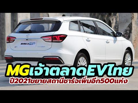 MG ตอกย้ำการเป็นเจ้าตลาดรถยนต์ไฟฟ้า จับมือ สวทช. พร้อมขยายสถานีชาร์จอีก 500 แห่งภายในปี 2021