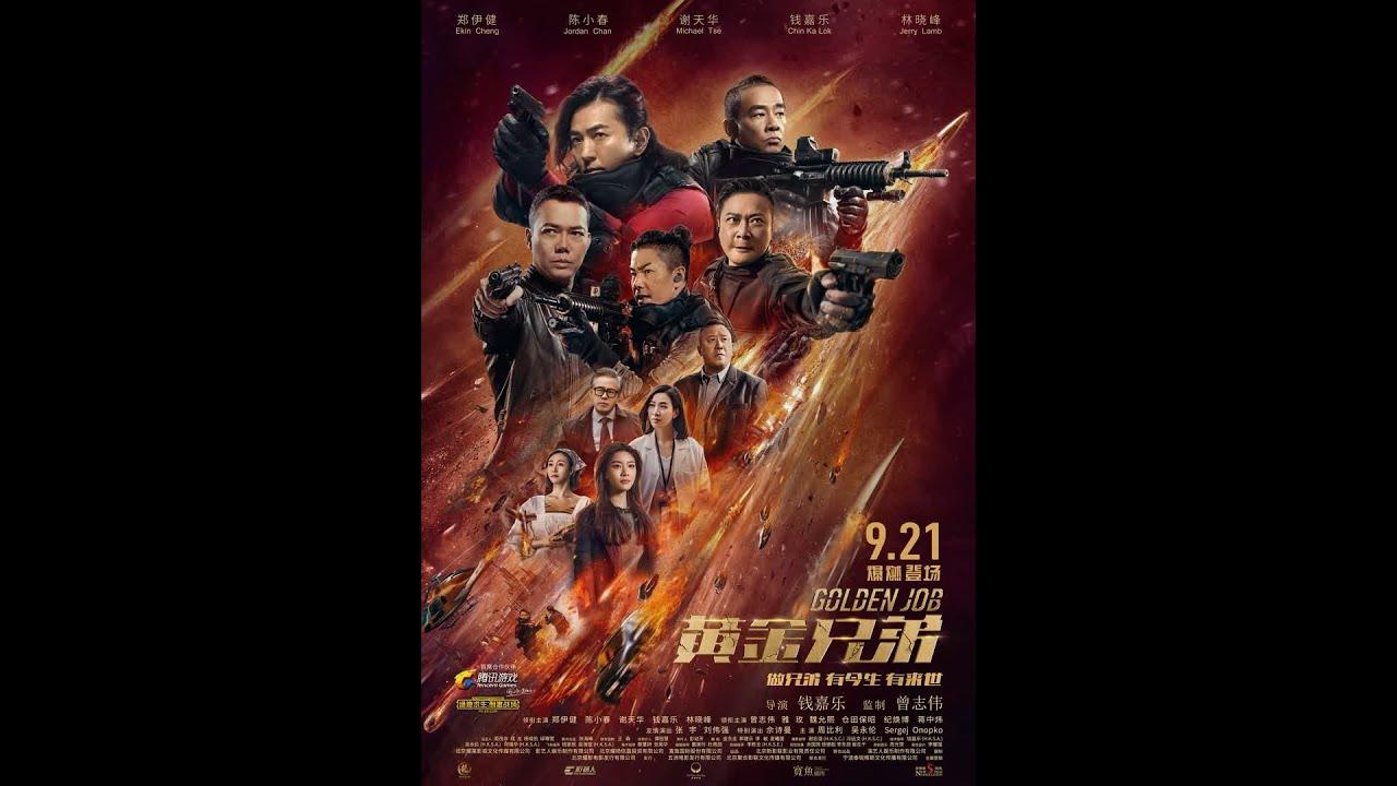 Download Golden Job (Huang jin xiong di) 2018 - Official Trailer (English Subtitle)