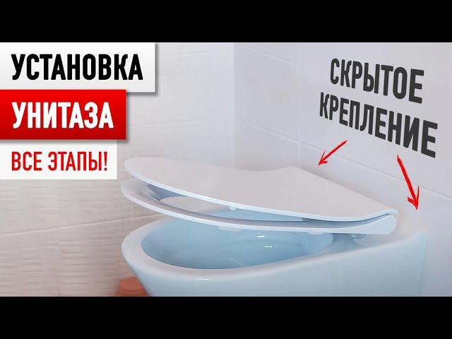 Самая Простая и Быстрая установка Унитаза! Подробная инструкция.