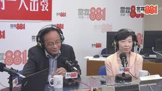 葉國謙、羅范椒芬錯估民情要道歉?市民鋒煙:小丑跳樑,你哋走啦!