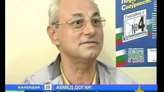 Доган за Борисов: Точно тоя тъпак