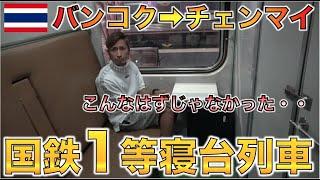 観光客に支えられていたタイ国鉄1等寝台でチェンマイまで行ったら悲劇が・・