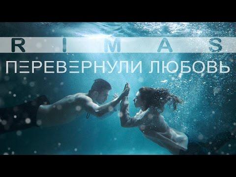 RIMAS - Перевернули Любовь