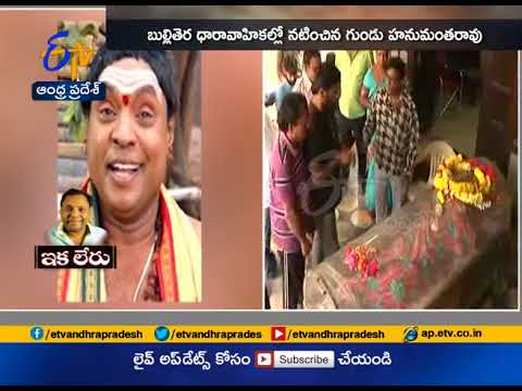 Film Artists Pays Tribute To Comedian Gundu Hanumantha Rao