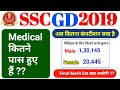 SSC GD medical कितने बच्चे पास हुए हैं   SSC GD medical qualified candidate