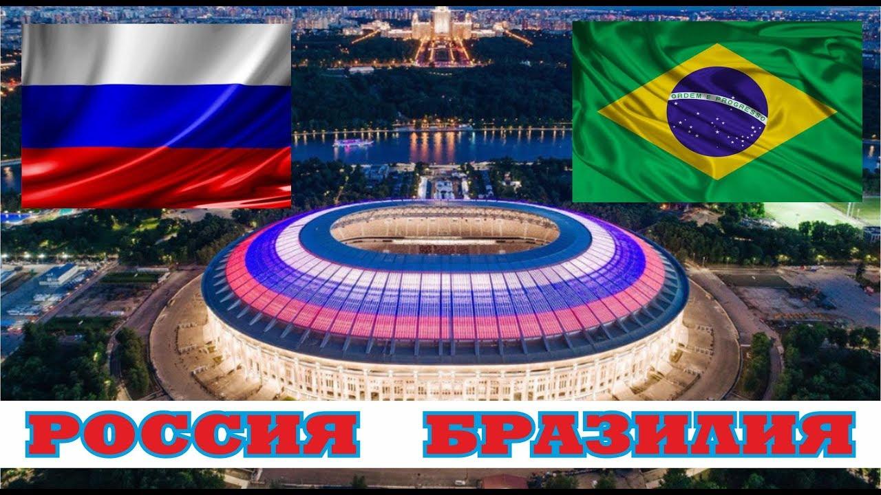 Прогноз на матч: Россия – Бразилия – 7 июля 2018 года