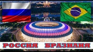 Россия - Бразилия, прогноз на матч, ставки на спорт, 23.03.18