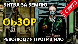 Битва за Землю - Обзор [РЕВОЛЮЦИОННОГО] фильма