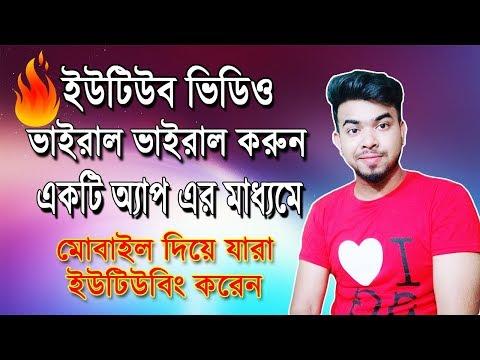 ইউটিউব ভিডিও ভাইরাল Best Youtube Video Ranking App For Mobile Youtubers - Bangla ইউটিউব ভিডিও ভাইরাল - 동영상