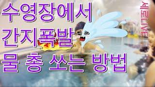광모아저씨TV - 수영장에서 간지나게 물 총 쏘는 방법 - Stafaband