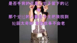 独占神话 Du Zhan Shen Hua Jolin Tsai Yi Lin 蔡依林 歌词 Lyrics Pinyin 拼音
