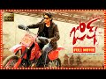 Naga Chaitanya, Karthika Nair Super Hit FULL HD Comedy/Drama | 2020 Movies | Theatre Movies