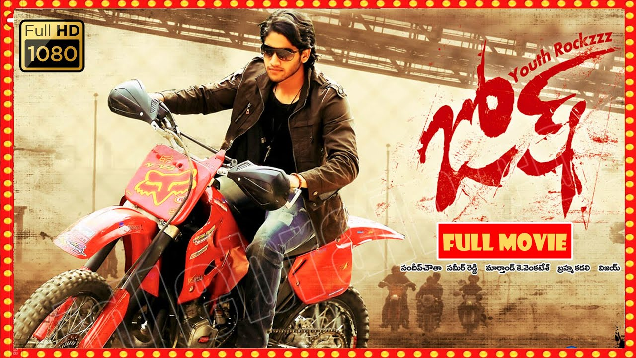 Download Naga Chaitanya, Karthika Nair Super Hit FULL HD Comedy/Drama | 2020 Movies | Theatre Movies