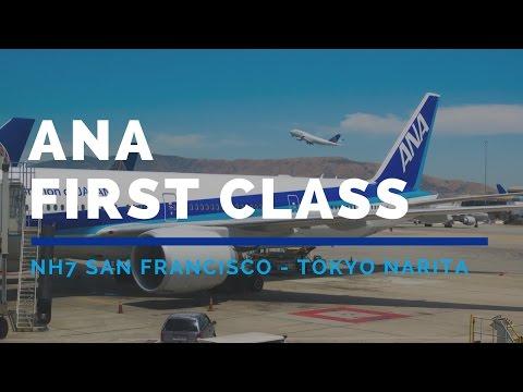 ANA All Nippon Airways First Class NH7 SFO-NRT Flight Report - 2016 JUN 全日空国際線ファーストクラス搭乗記 頭等艙飛行報告