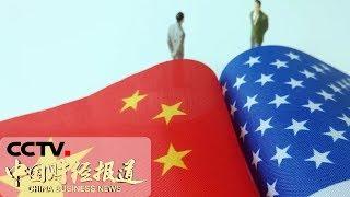 《中国财经报道》 20190621 10:00  CCTV财经