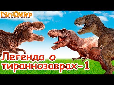 Мультфильм Динозавры для детей Легенда о Тираннозаврах. Мультики эра динозавров