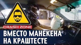 Поучаствовал в краш-тесте вместо манекена | CRASH ZONE |