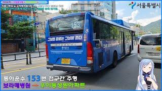 [버스 주행영상] 동아운수 153번 / 보라매병원 → …