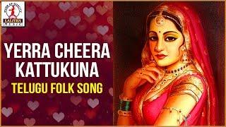 Popular Telangana Song | Yerra Cheera Kattukuna Telugu Folk Song | Lalitha Audios And Videos